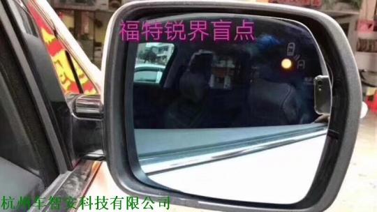 福特锐界盲区系统安装
