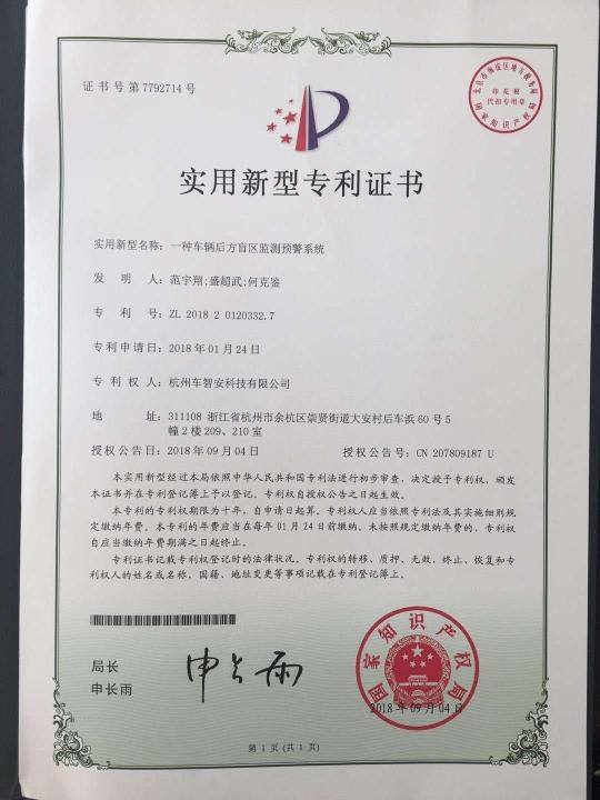 杭州车智安科技有限公司获得专利证书