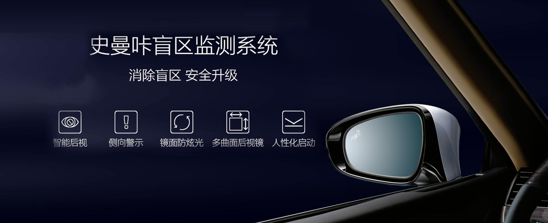 汽车盲区监测系统